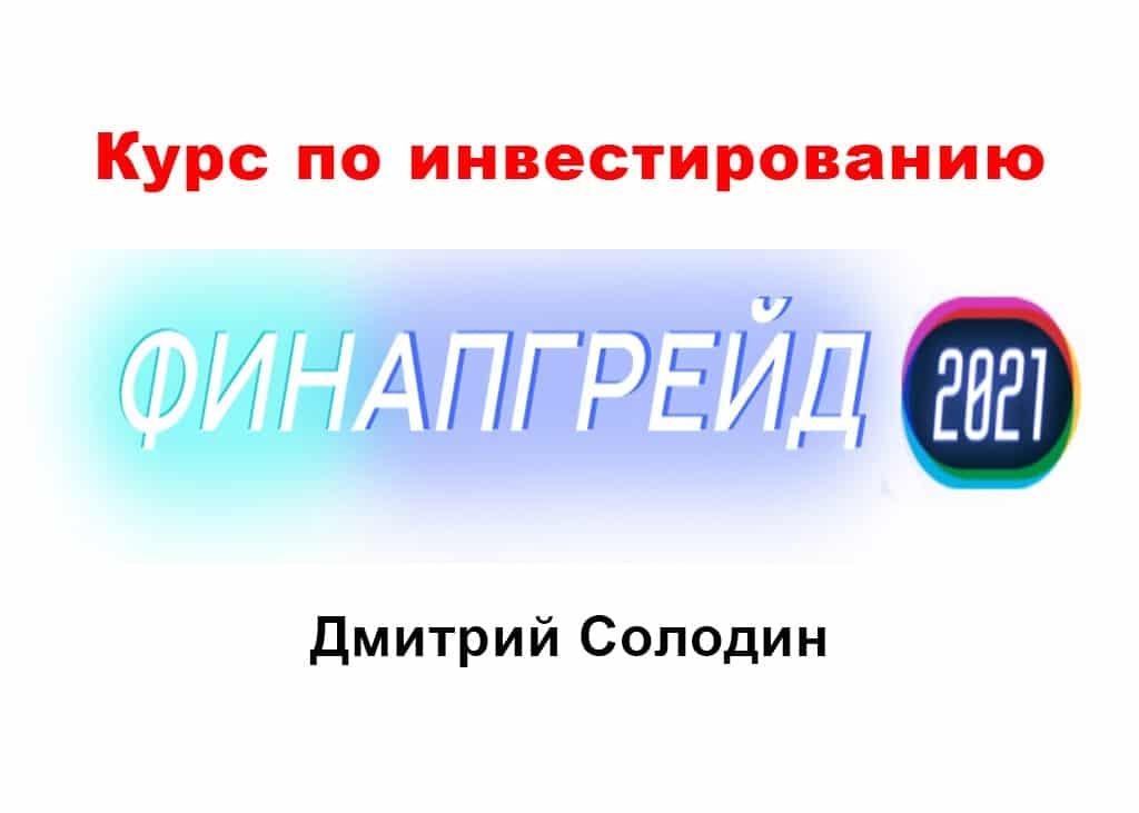 ФинАпгрейд 2021. Курс по инвестированию Дмитрий Солодин