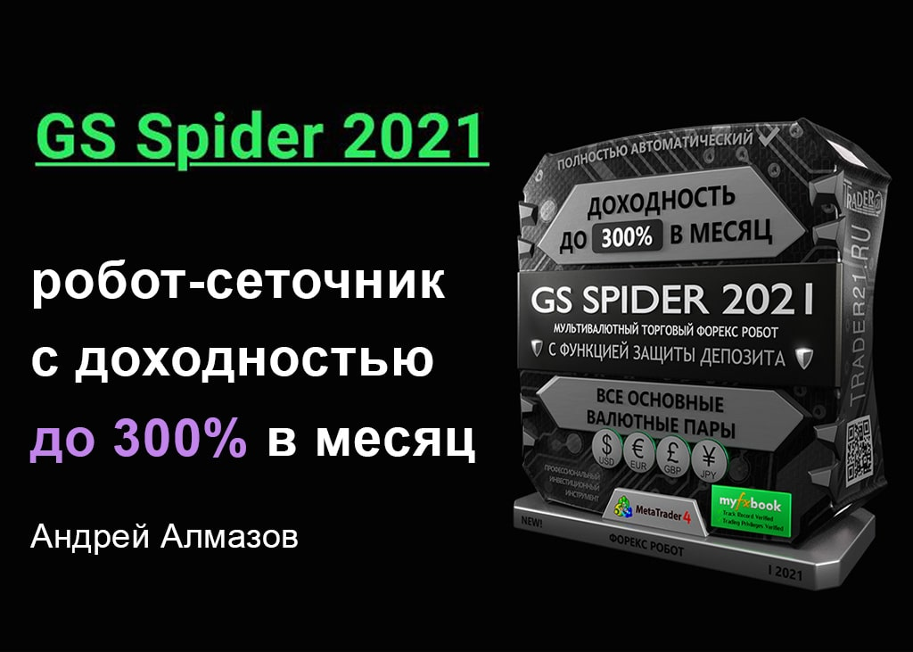 GS Spider 2021 Новый улучшенный форекс робот Андрей Алмазов