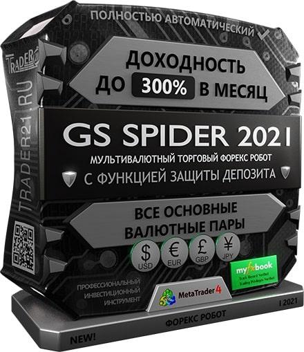 GS Spider 2021 Новый улучшенный форекс робот