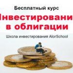 Инвестирование в облигации (AlorSchool) [Бесплатный курс]