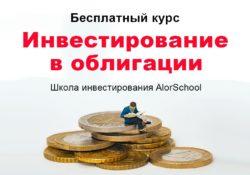 Инвестирование в облигации AlorSchool Бесплатный курс
