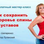 Как сохранить здоровье спины и суставов [Бесплатный мастер-класс]