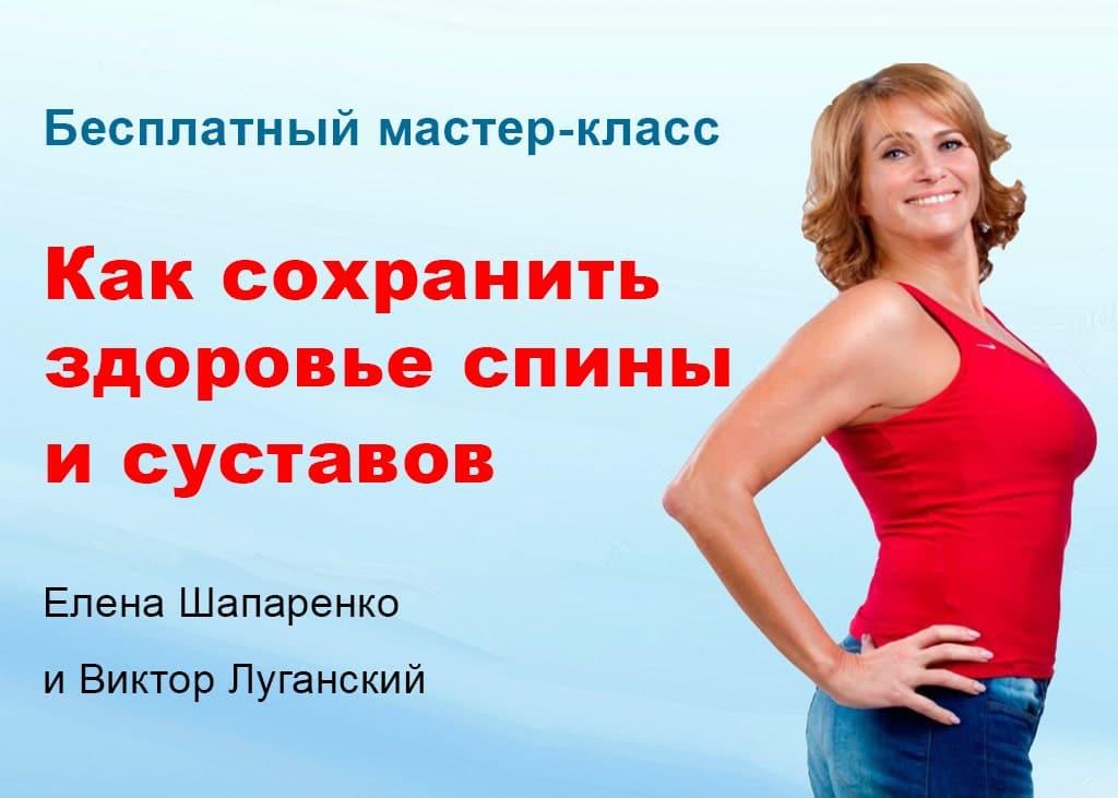 Как сохранить здоровье спины и суставов Бесплатный мастер-класс