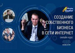Консул Создание собственного бизнеса в сети интернет Maxim Copter