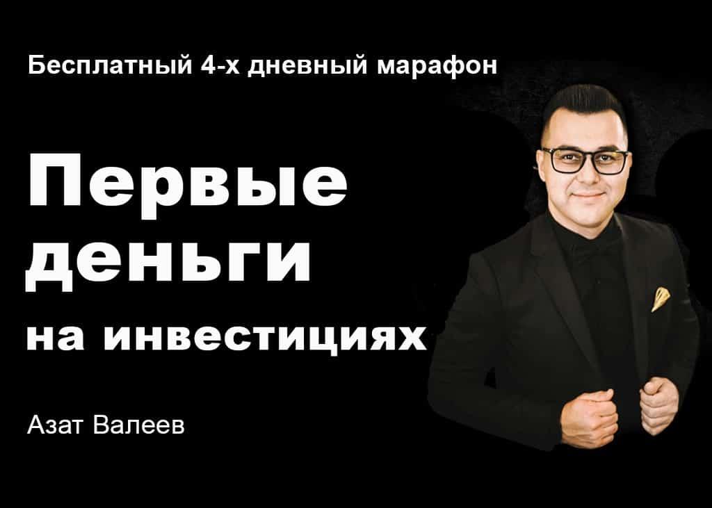 Первые деньги на инвестициях Азат Валеев