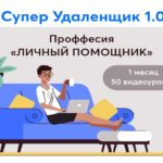 Профессия Помощник онлайн-предпринимателя [Виктор Белорусов]