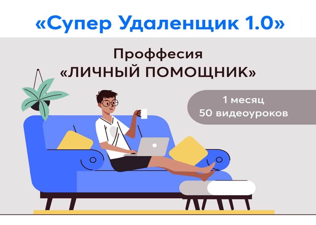 Профессия Помощник онлайн-предпринимателя Виктор Белорусов