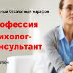 Психолог-консультант: обучение профессии онлайн бесплатно