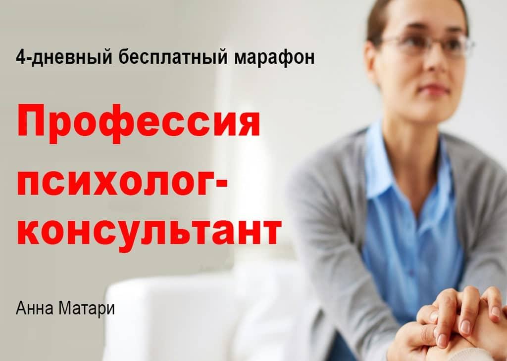 Психолог-консультант обучение профессии онлайн бесплатно