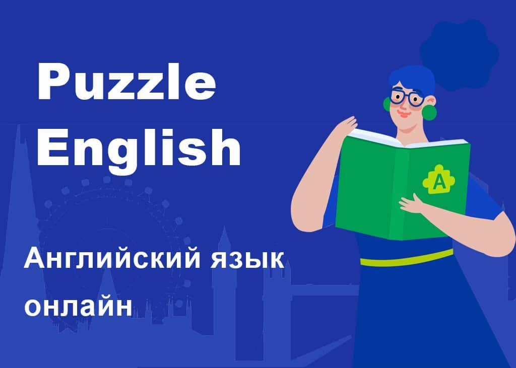 Puzzle English Английский язык онлайн