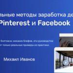 Реальные методы заработка денег на Pinterest и Facebook [Иванов]