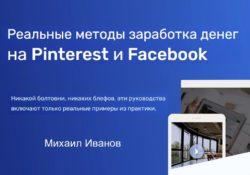 Реальные методы заработка денег на Pinterest и Facebook Михаил Иванов