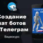 Создание чат ботов в Телеграм. Видеокурс (2021)