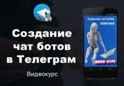 Создание чат ботов в Телеграм