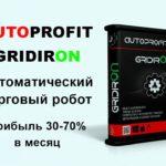 Торговый робот AUTOPROFIT GRIDIRON (2021)