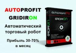Торговый робот AUTOPROFIT GRIDIRON