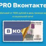 Видео курс PRO Вконтакте. От 1 000р в день на автомате
