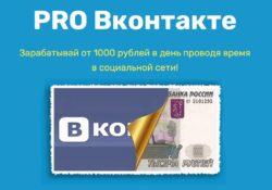 Видео курс PRO Вконтакте От 1 000р в день на автомате