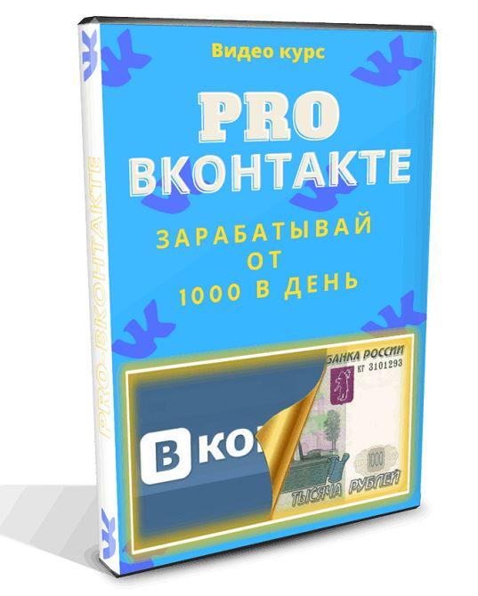 Видео курс PRO Вконтакте