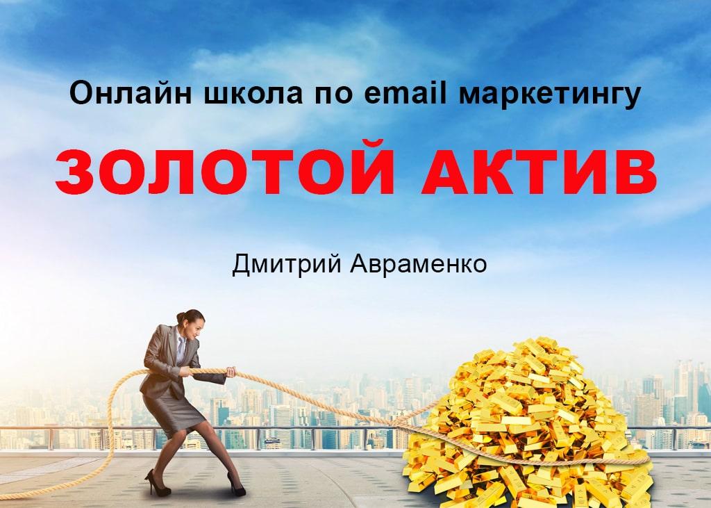 ЗОЛОТОЙ АКТИВ без затрат Дмитрий Авраменко