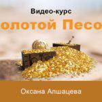 Золотой Песок Видео курс Оксаны Апшацевой (2021)
