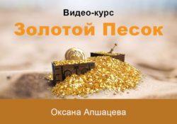 Золотой Песок Видео курс Оксаны Апшацевой