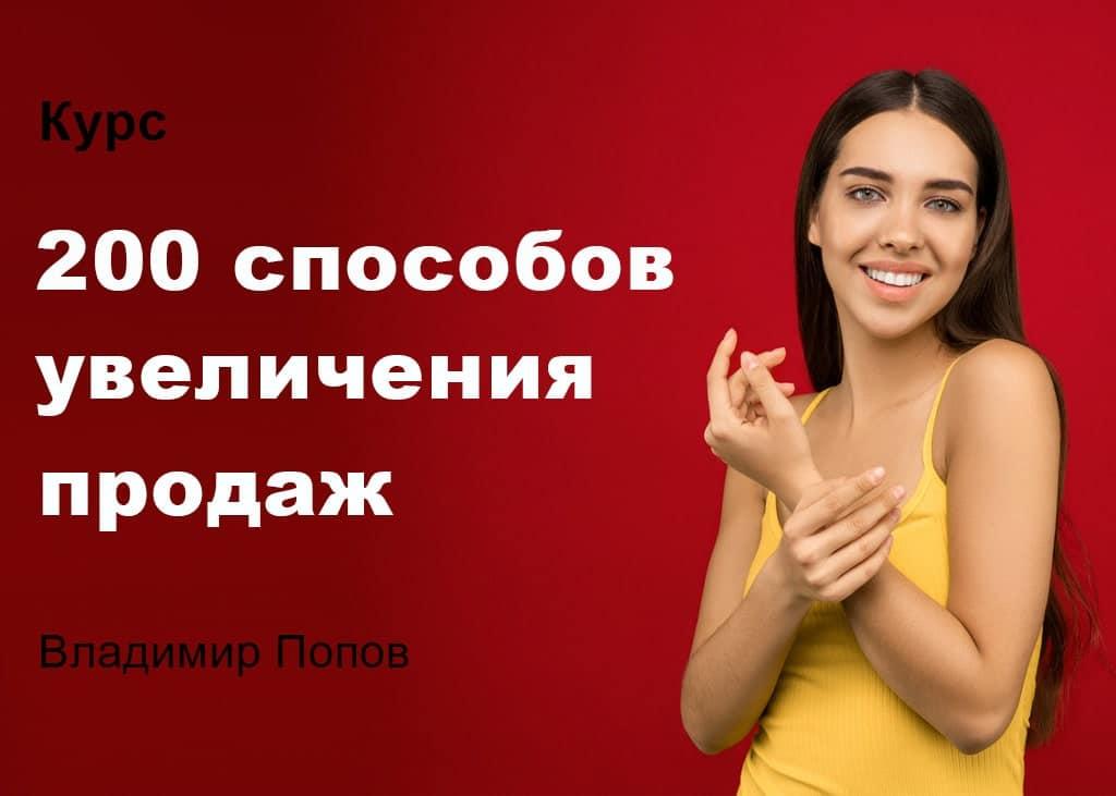 200 способов увеличения продаж бизнеса Владимир Попов