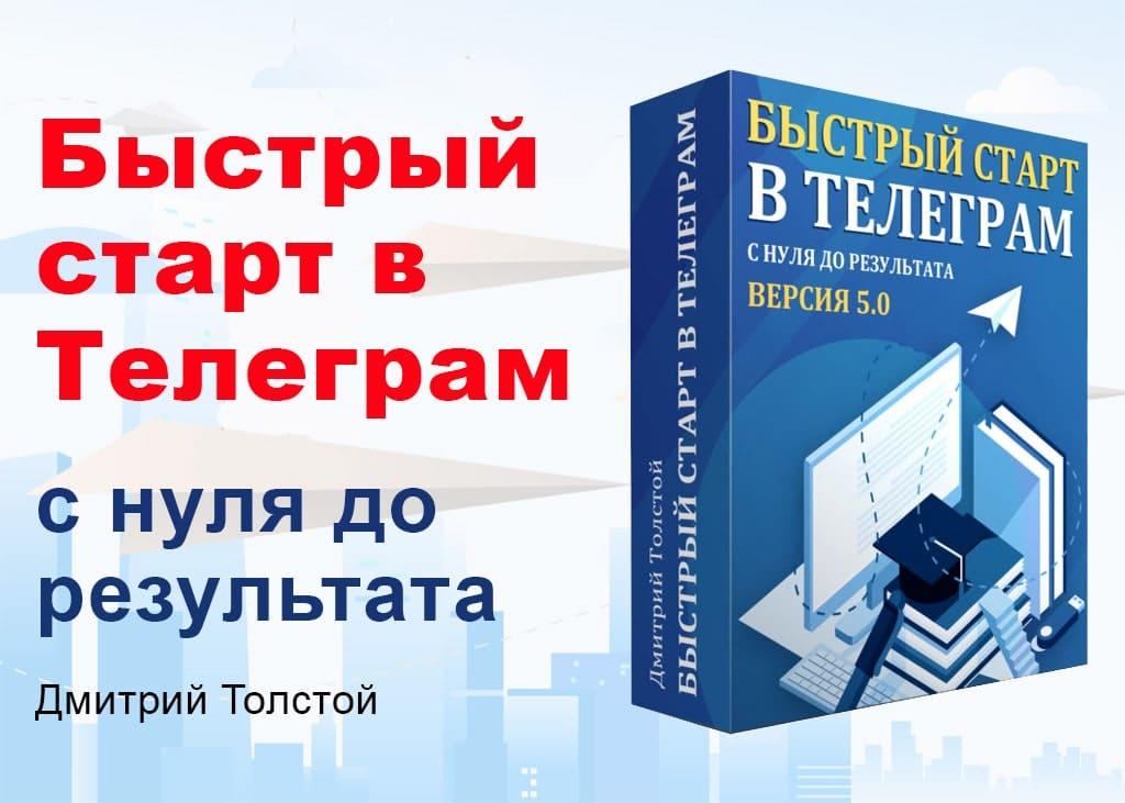 Быстрый старт в Телеграм Дмитрий Толстой