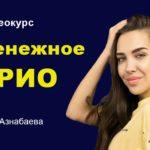 Денежное ТРИО (2021) [Роза Азнабаева]