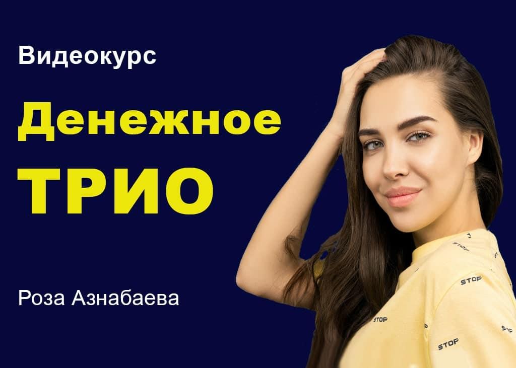 Денежное ТРИО Роза Азнабаева