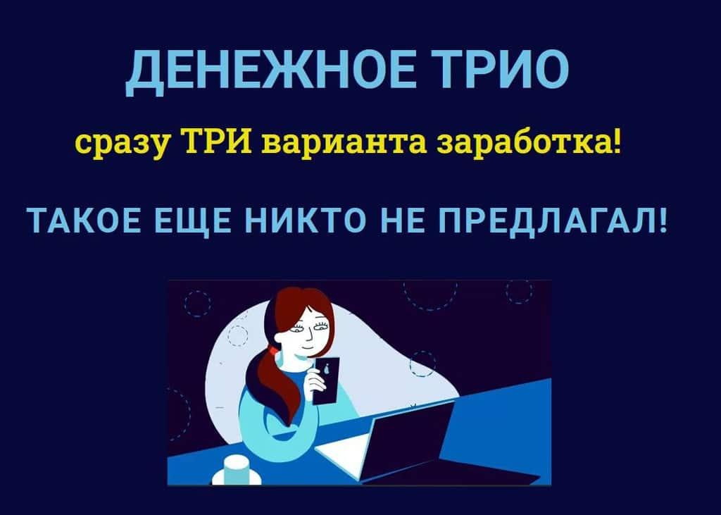 Денежное ТРИО
