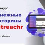 Денежные викторины Оutreachr [Михаил Иванов]