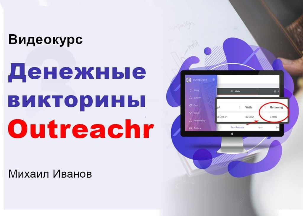 Денежные викторины Оutreachr Михаил Иванов