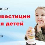 Финансы и инвестиции для детей Обучение [Финик]