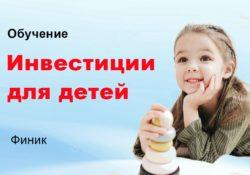 Инвестиции для детей Обучение Финик
