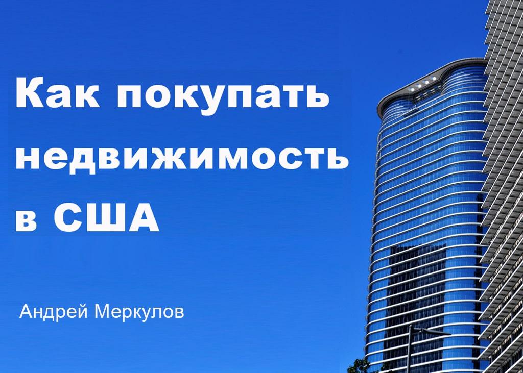 Как покупать недвижимость в США от 5000 рублей Бесплатный интенсив