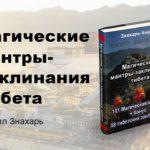 Магические мантры заклинания Тибета [Кирилл Знахарь]