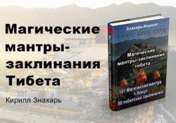 Магические мантры заклинания Тибета Кирилл Знахарь