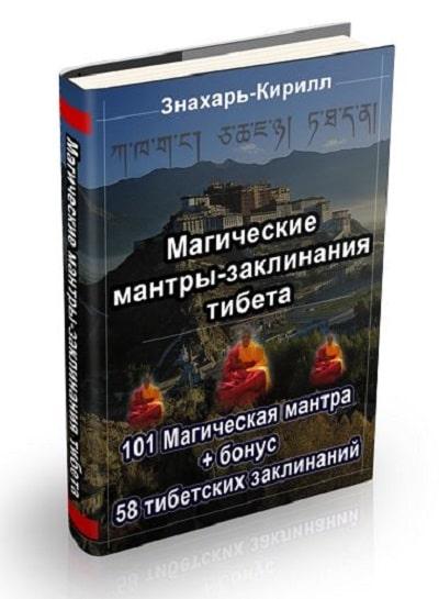 Магические мантры заклинания Тибета