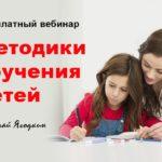 Методики обучения детей [Бесплатный вебинар]