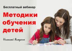 Методики обучения детей Бесплатный вебинар