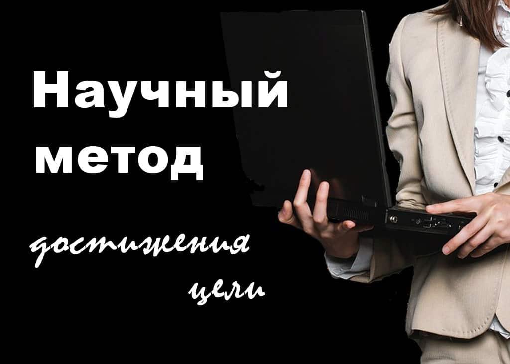 Научный метод достижения цели Бесплатный вебинар]