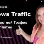 News Traffic Новостной Трафик Бесплатно [Ирина Кравченко]