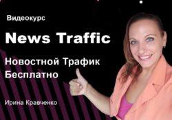 News Traffic Новостной Трафик Бесплатно Ирина Кравченко