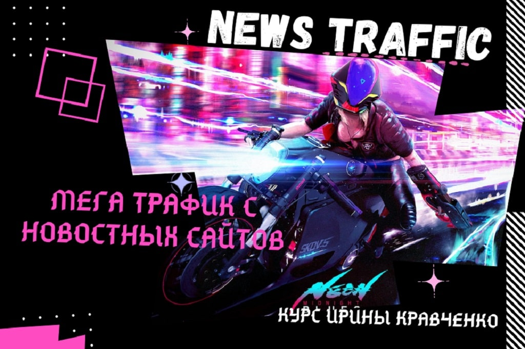 News Traffic