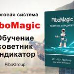 Обучение по торговой системе FiboMagic + советник и индикатор