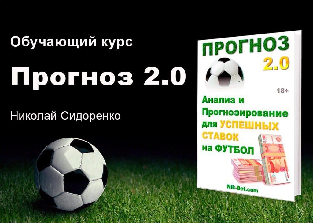 Прогноз 2.0 Анализ и Прогнозирование для успешных ставок на футбол Николай Сидоренко