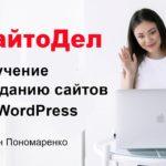 СайтоДел Обучение созданию сайтов на WordPress [Пономаренко]