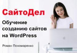 СайтоДел Обучение созданию сайтов на WordPress Роман Пономаренко