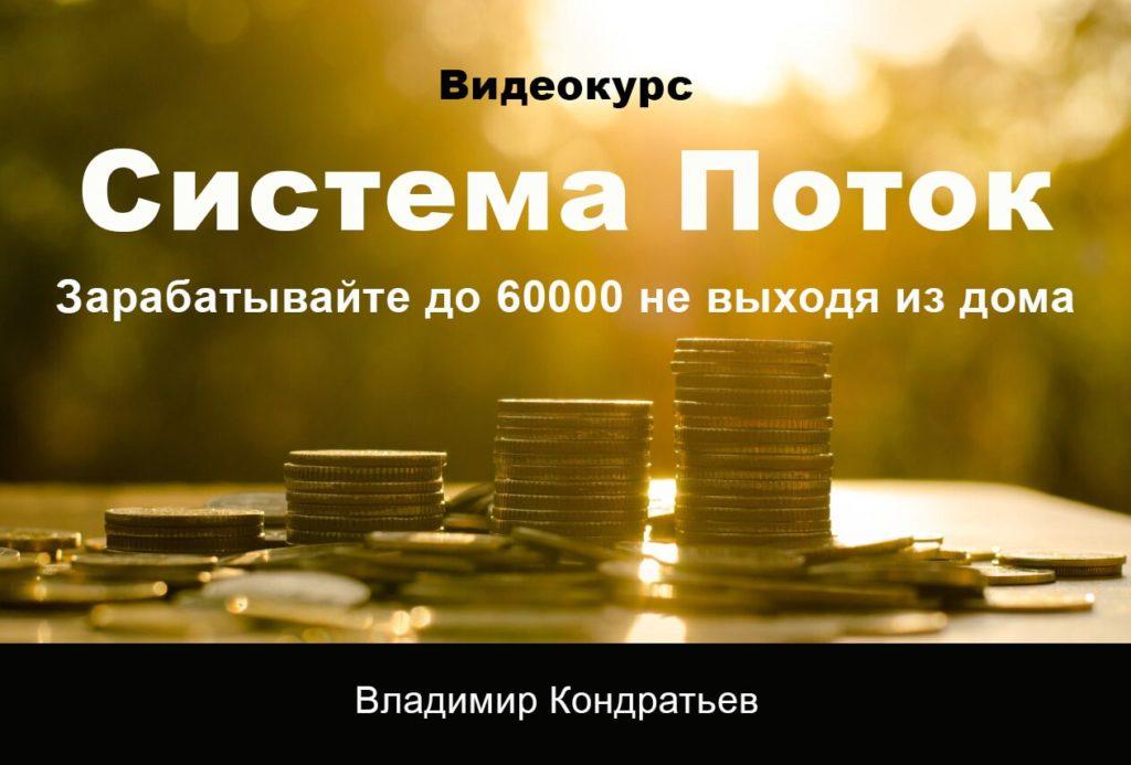 Зарабатывайте до 60000 не выходя из дома Владимир Кондратьев